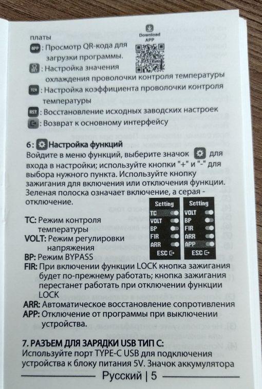 user_manual_7