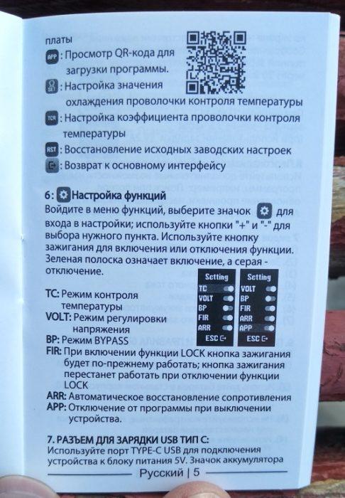user_manual_5